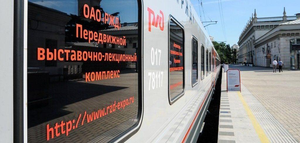 Выставочный комплекс «РЖД» прибыл в Волгоградскую область