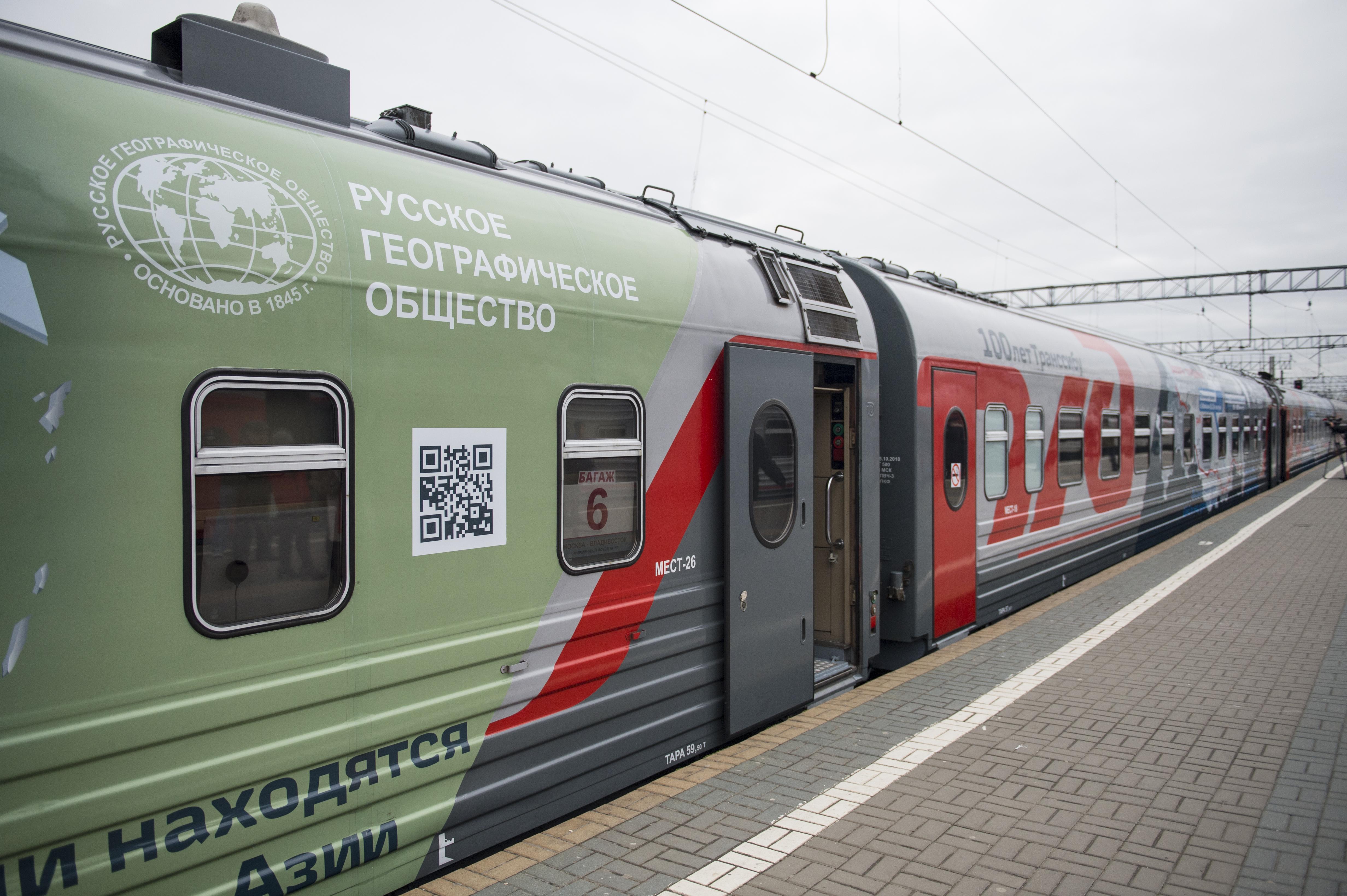 Поезд россия москва владивосток фото