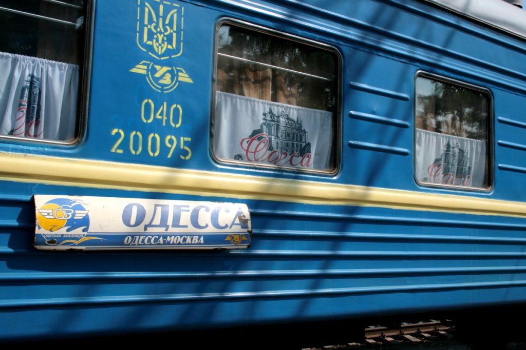 Поезд запорожье москва 2016 год